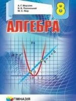 Алгебра 8 клас (Мерзляк А.Г., Полонський В.Б., Якір М.С.) [2017]