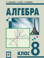 Алгебра 8 клас (Мальований Ю.І., Литвиненко Г.М., Возняк Г.М.) [2015]