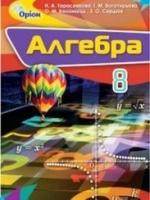 Алгебра 8 клас (Тарасенкова Н.А., Богатирьова І.М., Коломієць О.М., Середюк З.О.) [2015]