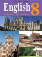 Англійська мова 8 клас (Кучма М.О., Морська Л.І.) [2015]