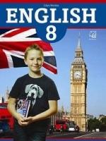 Англійська мова 8 клас (Морська Л.І.) [2015]