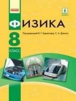 Физика 8 класС (Барьяхтар В.Г., Довгий С.А.) [2015]