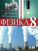Фізика 8 клас (Шут М.І., Мартинюк М.Т., Благодаренко Л.Ю.) [2015]