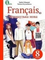 Французька мова 8 клас (Чумак Н.П., Кривошеєва Т.В.) [2015]