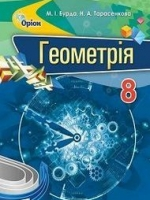 Геометрія 8 клас (Бурда М.І., Тарасанкова Н.А.) [2015]