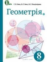 Геометрія 8 клас (Бевз Г.П., Бевз В.Г.) [2015]