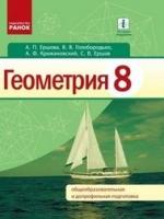 Геометрия 8 класс (Ершова А.П., Голобородько В.В., Крижановська А.Ф., Ершов С.В.)