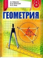 Геометрия 8 клас (Мерзляк А.Г., Полонський В.Б., Якир М.С.) [2015]