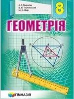 Геометрія 8 клас (Мерзляк А.Г., Полонський В.Б., Якір М.С.) [2015]