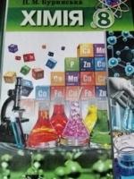 Хімія 8 клас (Буринська Н.М.) [2015]
