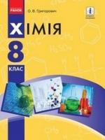 Хімія 8 клас (Григорович А.В.) [2015]