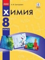 Химия 8 класс (Григорович А.В.) [2015]