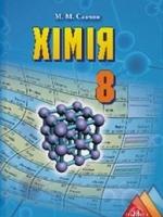 Хімія 8 клас (Савчин М.М.) [2015]