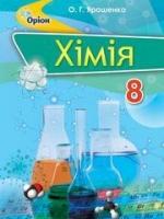Хімія 8 клас (Ярошенко О.Г.) [2015]