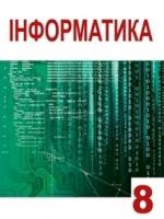 Інформатика 8 клас (Гуржій А.М., Карташова Л.А., Лапінський В.В., Руденко В.Д.) [2015]