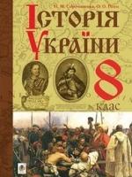 Історія України 8 клас (Гісем О.В., Мартикюк О.О.) [2015]