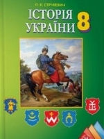 Історія України 8 клас (Струкевич О.К.) [2015]