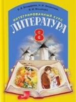 Литература 8 класс (Бондарева Е.Е., Ильинская Н.И., Мацапура В.И.) [2015]]