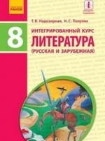 Литература 8 класс (Надозирная Т.В., Полупях Н.С.) [2015]