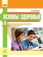 Основы здоровья 8 класс (Таглина О.В.) [2016]