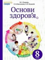 Основи здоров'я 8 клас (Гущина Н.І., Василенко С.В., Колотій Л.П.) [2015]