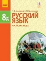 Русский язык 8 класс (Баландина Н.Ф. Крюченкова Е.Ю.) [2015]