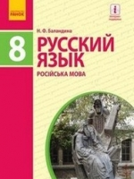 Русский язык 8 класс (Баландина Н.Ф.) [2015]