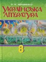 Українська література 8 клас (Авраменко О.М) [2015]