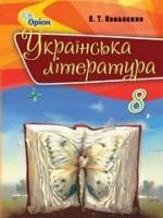 Українська література 8 клас (Коваленко Л.Т.) [2015]
