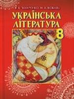 Українська література 8 клас (Пахаренко В.І., Коваль Н.А.) [2015]