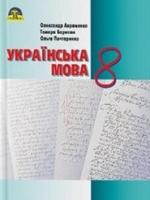 Укаїнська мова 8 клас (Авраменко О.М., Борисюк Т.В., Почтаренко О.М.) [2015]