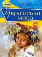 Укаїнська мова 8 клас (Данилевська О.М.) [2015]