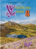 Укаїнська мова 8 клас (Єрмоленко С.Я. Сичова В.Т., Жук М.Г.) [2014]