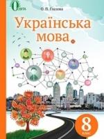 Укаїнська мова 8 клас (Глазова О.П.) [2015]