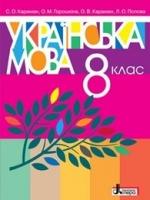 Укаїнська мова 8 клас (Караман С.О., Горошкіна О.М., Караман О.В., Попова Л.О.) [2015]