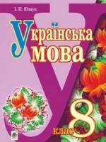 Українська мова 8 клас (Ющук І.П.) [2015]