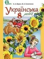 Українська мова 8 клас (Ворон А.А., Солопенко В.А.) [2015]