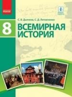 Всемирная история 8 класс (Гисам А.В., Мартынюк А.А.) [2015]
