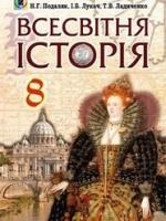 Всесвітня історія 8 клас (Подаляк Н.Г., Лукач І.Б., Ладиченко Т.В.) [2015]