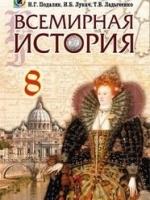 Всемирная история 8 класс (Подаляк Н.Г., Лукач И.Б., Ладыченко Т.В.) [2015]