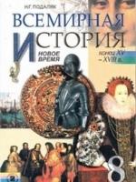 Всемирная история 8 класс (Подаляк Н.Г.) [2015]