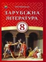 Зарубіжна література 8 клас (Міляновська Н.) [2015]