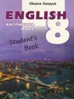 Англійська мова 8 клас (Карпюк О.) [2015]