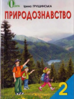 Природознавство 2 клас {ГДЗ/відповіді} (Грущинська І.) [2013]