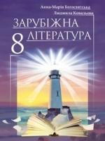 Зарубіжна література 8 клас (Коваль Л., Богосвятська А.) [2015]