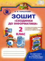 Робочий зошит. Сходинки до Інформатики 2 клас (Коршунова О.В.) [2013]