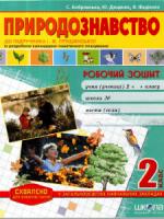 Робочий зошит. Природознавство 2 клас (Бобровська С., Доценко Ю., Федієнко В.) [2013]