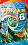 Географія 6 клас {ГДЗ/відповіді} (Бойко В.М., Міхелі С.В.) [2014]