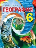 География 6 класс {ГДЗ/ответы} (Бойко В.М., Михели С.В.) [2014]