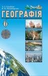 Географія 6 клас {ГДЗ/відповіді} (Гільберг Т.Г., Паламарчук Л.Б.) [2014]